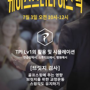 부산 TPI Case Study