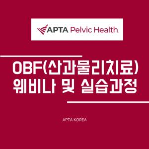 APTA OBF(산과물리치료)