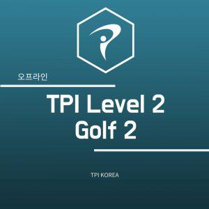 Golf Level 2 세미나