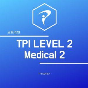 Medical Level 2 세미나