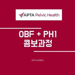 APTA OBF & PH1 콤보과정